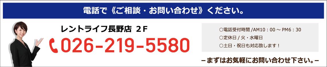 リフォーム・リノベーション済み中古住宅・中古マンション専門サイトの電話番号