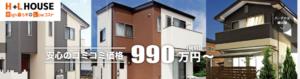 中古住宅より安い新築住宅を提供するレントライフのH+L HOUSE